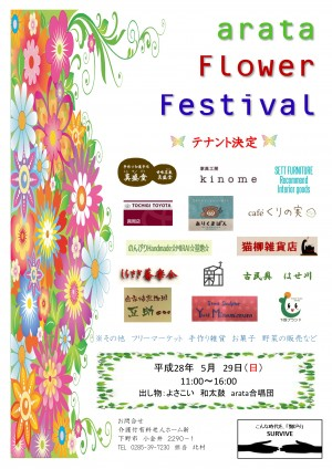 フラワーフェスティバル (1)