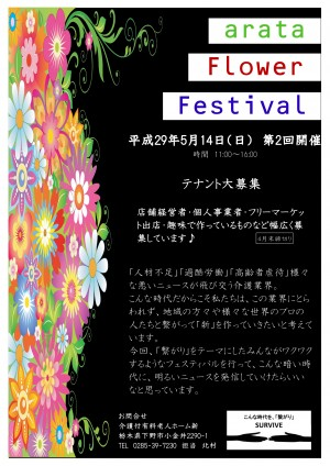 フラワーフェスティバル(募集ポスター)