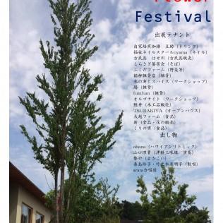 arata Flower Festival(ポスター) (1)