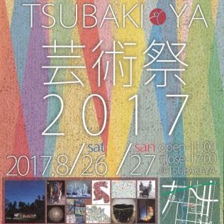 290826-27 TSUBAKIYA芸術祭