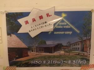 サまーキャンプ