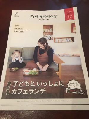 mamamay表紙