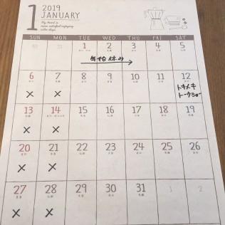 19-1カレンダー