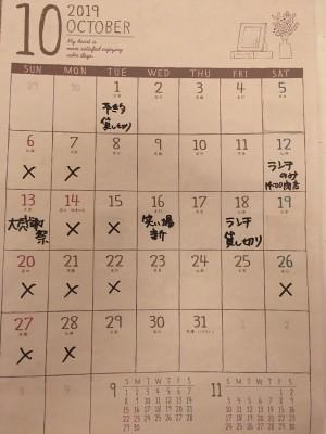 カレンダー201910