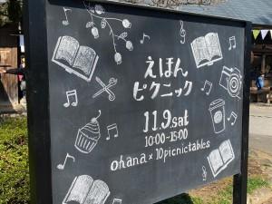 絵本ピクニック20195