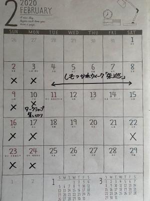 カレンダー修正2月