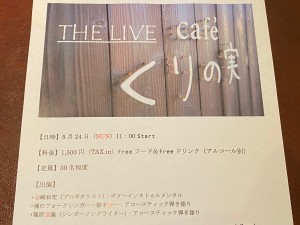LIVE02フライヤー