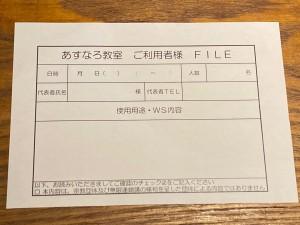 教室利用ファイル