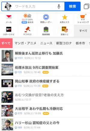介護3.0Yahoo!トップ