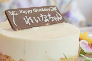 澪奈ちゃんケーキ